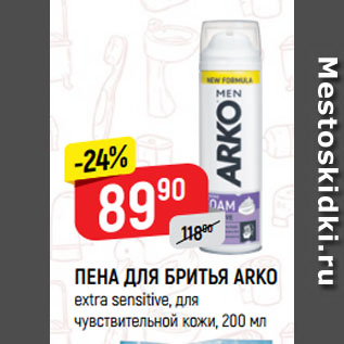 Акция - ПЕНА ДЛЯ БРИТЬЯ ARKO extra sensitive, для чувствительной кожи