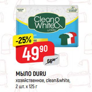 Акция - МЫЛО DURU хозяйственное, clean&white