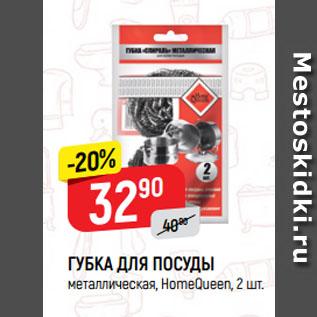 Акция - ГУБКА ДЛЯ ПОСУДЫ металлическая, HomeQueen