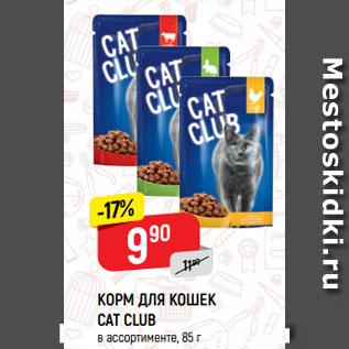 Акция - КОРМ ДЛЯ КОШЕК CAT CLUB