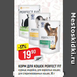 Акция - КОРМ ДЛЯ КОШЕК PERFECT FIT курица; индейка, для взрослых кошек; для стерилизованных кошек
