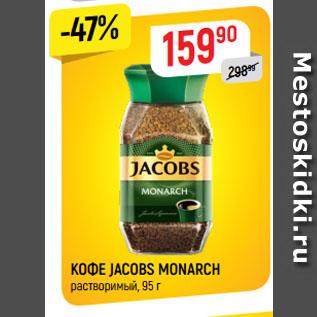 Акция - КОФЕ JACOBS MONARCH растворимый