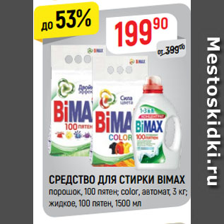 Акция - СРЕДСТВО ДЛЯ СТИРКИ BIMAX