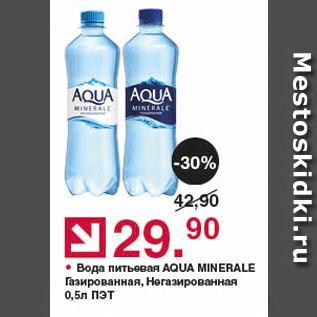 Акция - Вода питьевая AQUA MINERALE Газированная, Негазированная