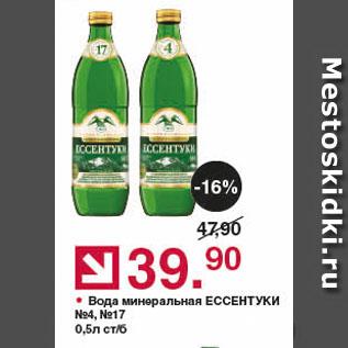 Акция - Вода минеральная ЕССЕНТУКИ №4, №17