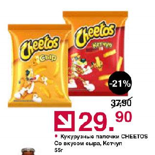 Акция - Кукурузные палочки CHEETOS Со вкусом сыра, Кетчуп