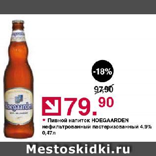Акция - Пивной напиток HOEGAARDEN нефильтрованный пастеризованный 4,9%