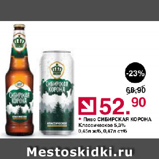 Акция - Пиво СИБИРСКАЯ КОРОНА Классическое 5,3%