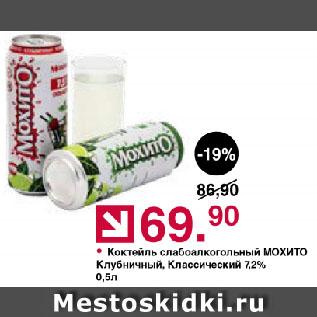 Акция - Коктейль слабоалкогольный МОХИТО Клубничный, Классический 7,2%