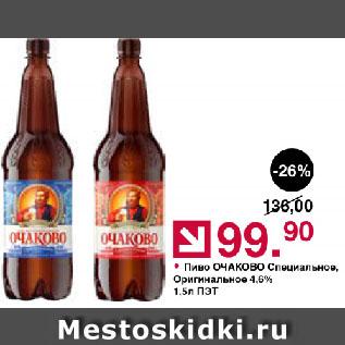 Акция - Пиво ОЧАКОВО Специальное, Оригинальное 4,6%