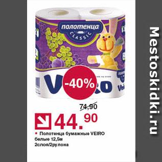 Акция - Полотенца бумажные VEIRO белые 12,5м 2слоя/2 рулона