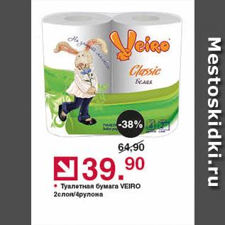 Акция - Туалетная бумага VEIRO 2слоя/4рулона