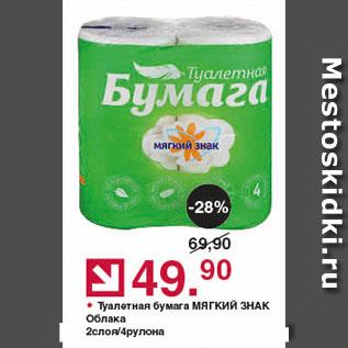 Акция - Туалетная бумага МЯГКИЙ ЗНАК Облака 2слоя/4рулона
