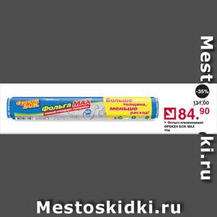 Акция - Фольга алюминиевая ФРЕКЕН БОК МАХ 10м