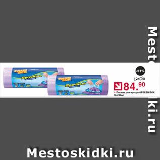Акция - Пакеты для мусора ФРЕКЕН БОК 35л/30шт