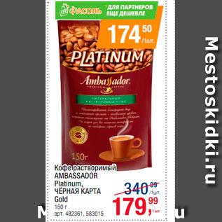 Акция - Кофе растворимый Ambassador Platinum