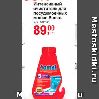 Акция - Интенсивный очиститель для посудомоечных машин Somat