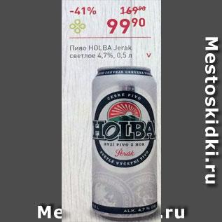 Акция - Пиво Holba