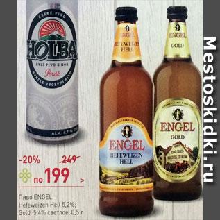 Акция - Пиво Engel
