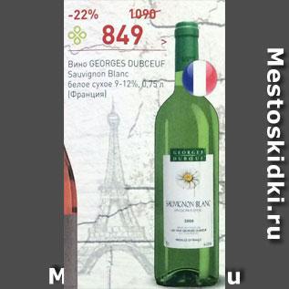 Акция - Вино Georges Dubceuf