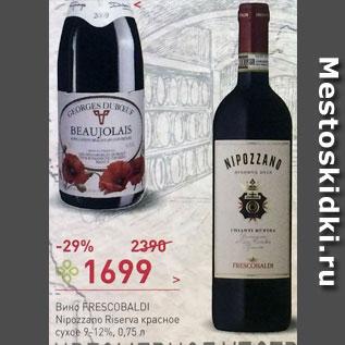 Акция - Вино Frescobaldi