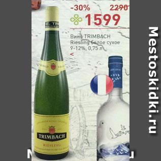 Акция - Вино Trimbach