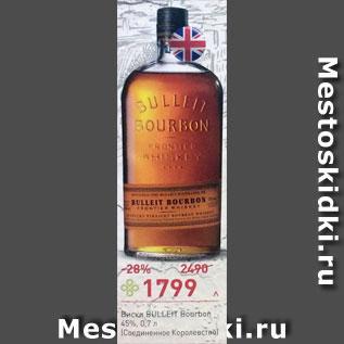 Акция - Виски Bulleit