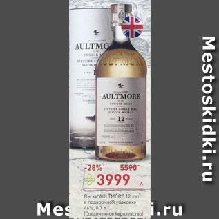 Акция - Виски Aultmore