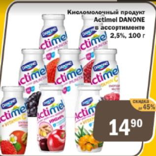 Акция - Кисломолочный продукт Actimel Danone 2,5%