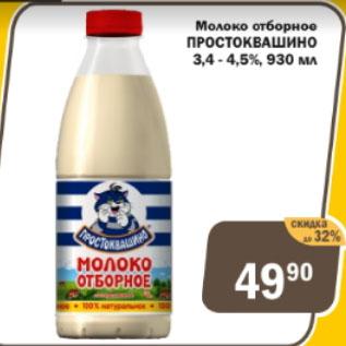 Акция - Молоко Простоквашино 3,4-4,5%