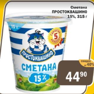 Акция - Сметана Простоквашино 15%