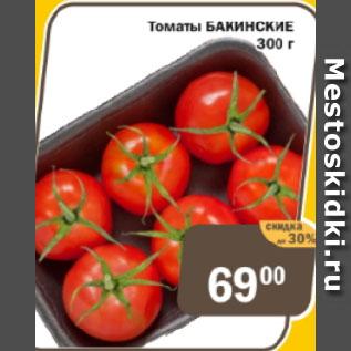 Акция - Томаты Бакинские