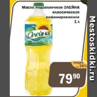 Акция - Масло Олейна