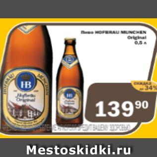 Акция - Пиво Hofbrau Munchen