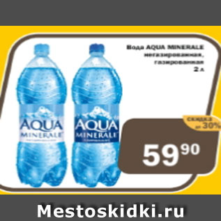 Акция - Вода Aqua Mineralle