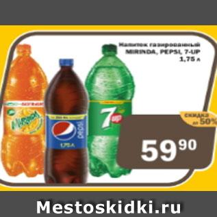 Акция - Напиток газированный Mirinda, Pepsi 7-up
