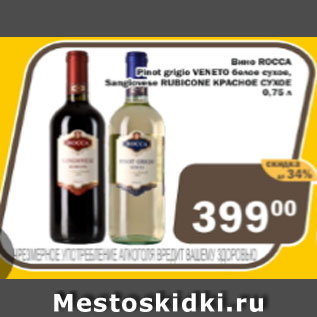 Акция - Вино ROCCA Pinot grigie VENETO