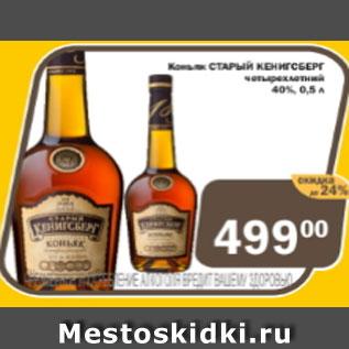 Акция - Коньяк Старый Кенигсберг 40%