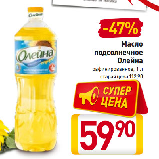 Акция - Масло подсолнечное Олейна