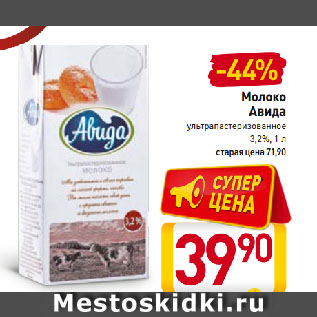 Акция - Молоко  Авида  ультрапастеризованное  3,2%