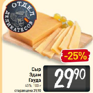 Акция - Сыр  Эдам  Гауда  45%