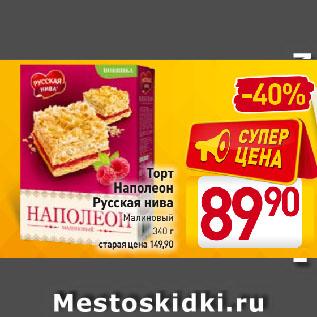 Акция - Торт  Наполеон  Русская нива