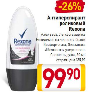 Акция - Антиперспирант  роликовый  Rexona