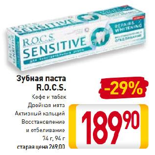 Акция - Зубная паста  R.O.C.S.