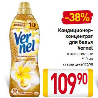 Акция - Кондиционер-концентрат для белья Vernel
