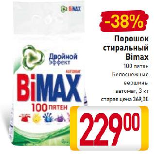 Акция - Порошок  стиральный  Bimax