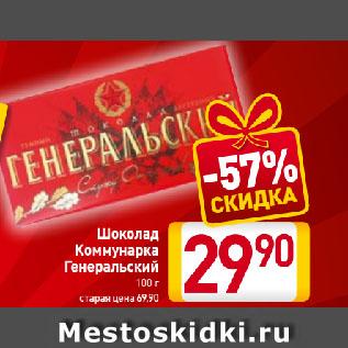 Акция - Шоколад  Коммунарка  Генеральский