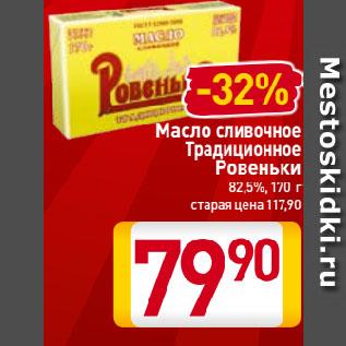 Акция - Масло cливочное Традиционное Ровеньки 82,5%