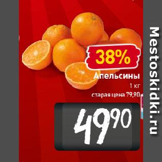 Акция - Апельсины