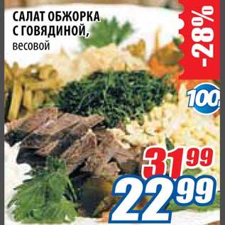 Салат обжорка рецепт с говядиной с пошагово в